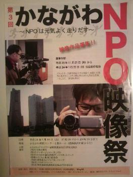かながわNPO<br /><br />  映像祭