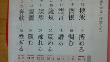 なにこの漢字?